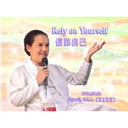 MP4-0444-2 Rely on Yourself