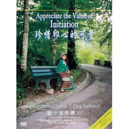 MP4-0493 Appreciate the Value of Initiation