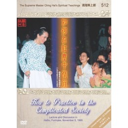 MP4-0512 How to Practice in the Complicated Society
