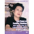 MP4-0732 The Power of Positive Thinking