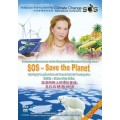 MP4-0863-1 Videoconference with Supreme Master Ching Hai: SOS - Save the Planet